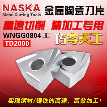 NASKA纳斯卡WNGG080404L-C TD2000桃型金属陶瓷铸铁专用数控车刀片