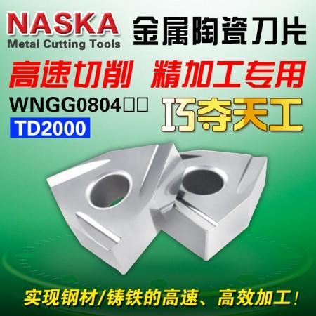 NASKA纳斯卡WNGG080408L-C TD2000桃型金属陶瓷铸铁专用数控车刀片