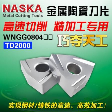 NASKA纳斯卡WNGG080404R-C TD2000桃型金属陶瓷钢件开槽数控车刀粒