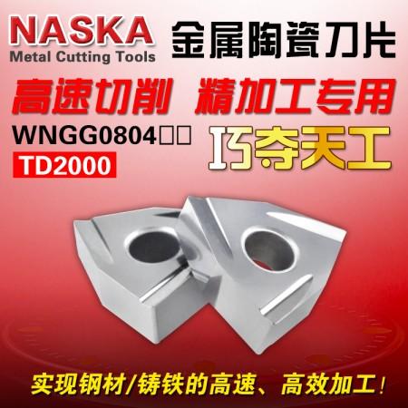 NASKA纳斯卡WNGG080408R-C TD2000桃型金属陶瓷钢件开槽数控车刀粒