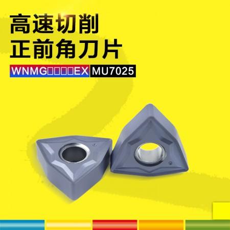 NASKA纳斯卡WNMG080412EX MU7025硬质合金桃型外圆数控刀片