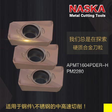 NASKA纳斯卡APMT1604PDER-H PM2280数控刀具钨钢涂层数控铣刀片