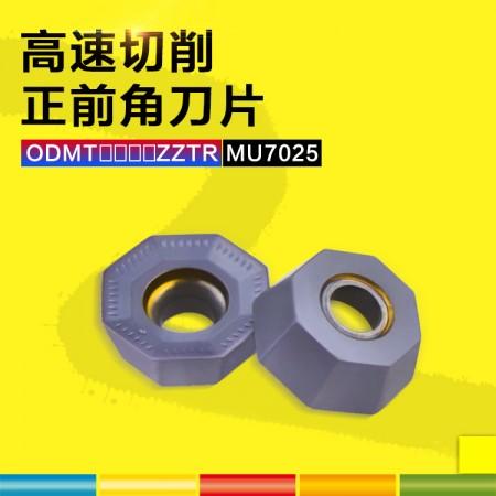 NASKA纳斯卡ODMT0504ZZTR MU7025八角型平面钨钢数控铣刀片刀粒