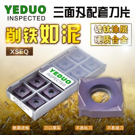 盈东XSEQ12T4 YBG302三面刃开槽侧铣刀盘专用数控铣刀片