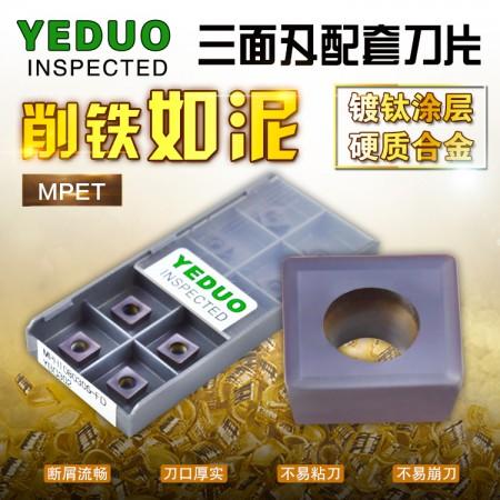 盈东MPHT120408-DM YBG302菱形88度三面刃数控刀盘合金铣刀片