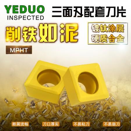 YEDUO盈东MPHT060304-DM YD630黑色涂层菱形硬质合金涂层铝用三面刃数控铣刀片