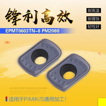 NASKA纳斯卡EPMT0603TN-8 PM2080快进给数控铣刀片模具钢超硬刀粒
