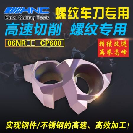 海纳06NR A55 CP600数控刀具内螺纹挑丝数控车刀片内牙合金螺纹刀粒