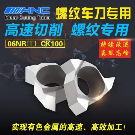 海纳06NR A55 CK100铝合金铜有色金属用内螺纹挑丝数控内牙螺纹刀粒