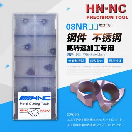 海纳08NR ISO 1.5 CP600硬质合金螺纹车刀片