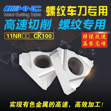 海纳11NR ISO 2.0 CK100内螺纹数控车刀片铝合金黄铜有色金属内牙挑丝刀