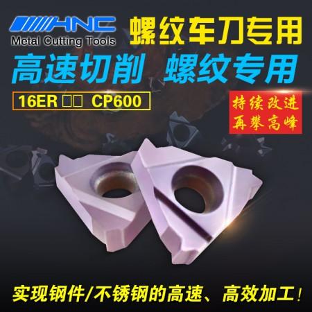 海纳16ER ISO 3.5 CP600内螺纹车刀片修光刃挑丝刀片