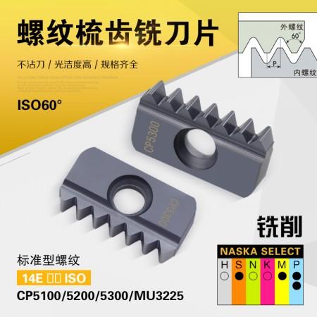 纳斯卡14 E 2.5 ISO 【外螺纹】加工中心内外螺纹硬质合金梳刀片数控螺纹铣刀片刀粒