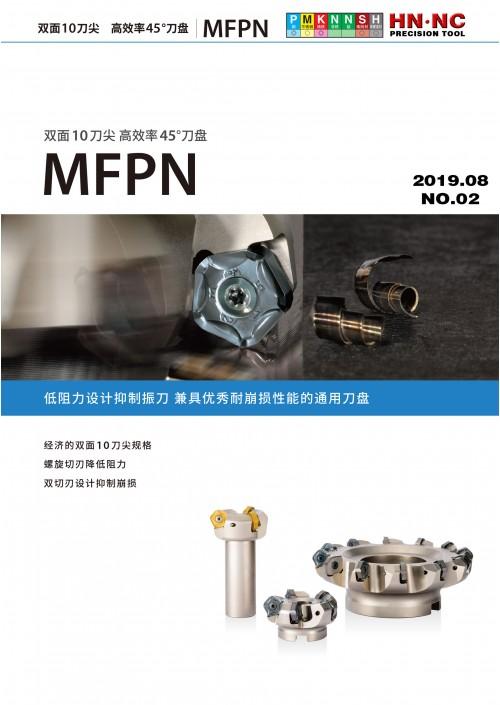 2019海纳MFPN铣刀杆-NO.03资料下载