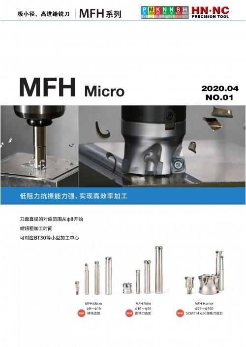 2020MFH极小径铣刀杆-NO.01下载
