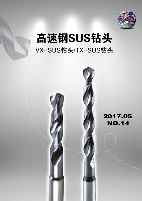 2017海纳VX TX快速钻头NO.14下载