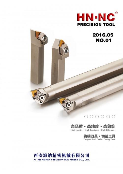 2016海纳车削新产品NO.01
