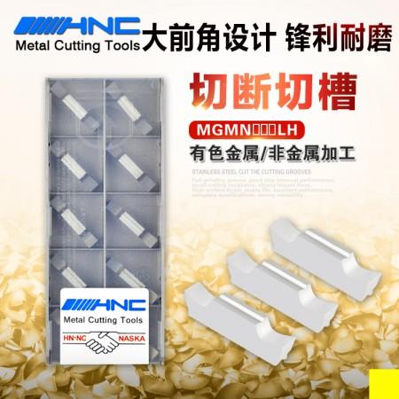海纳MGMN400LH K10U铝合金非金属切槽切断数控车刀片