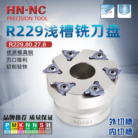 海纳R229.80.27.6硬质合金涂层浅槽卡簧槽密封槽数控铣刀盘R229刀片