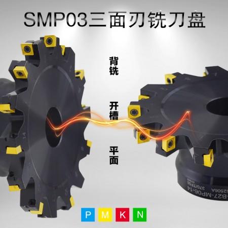 海纳 SMP03-100×15-B27-MP12-10错齿千鸟刃三面刃铣刀盘可转位侧铣刀盘数控刀具