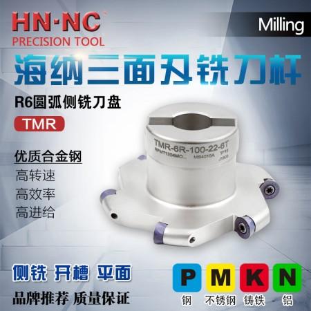 海纳TMR-6R-63-16-4T三面刃铣刀盘可转位切槽铣刀盘R6铣刀盘