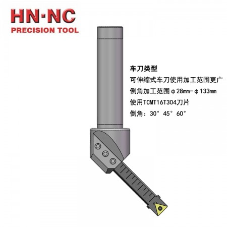 海纳HTC60TC16可调式组合内外倒角铣刀30/45/60度数控刀具