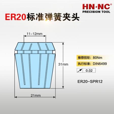 ER20夹头ER20-SPR12精密弹性筒夹头弹簧夹头弹性夹头ER夹头钻夹头