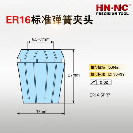 ER16夹头ER16-SPR7精密弹性筒夹头弹簧夹头弹性夹头ER夹头钻夹头