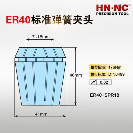 ER40夹头ER40-SPR18精密弹性筒夹头弹簧夹头弹性夹头ER夹头钻夹头