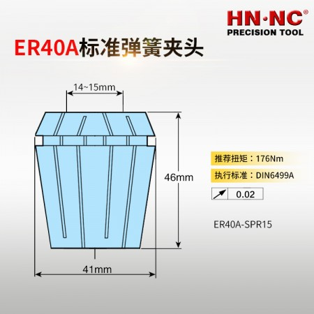 ER40夹头ER40A-SPR-15高精度精密弹性筒夹头弹簧夹头弹性夹头ER夹头钻夹头