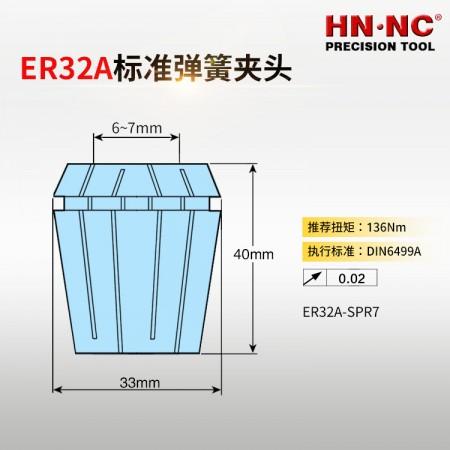 ER32夹头ER32A-SPR-7高精度精密弹性筒夹头弹簧夹头弹性夹头ER夹头钻夹头