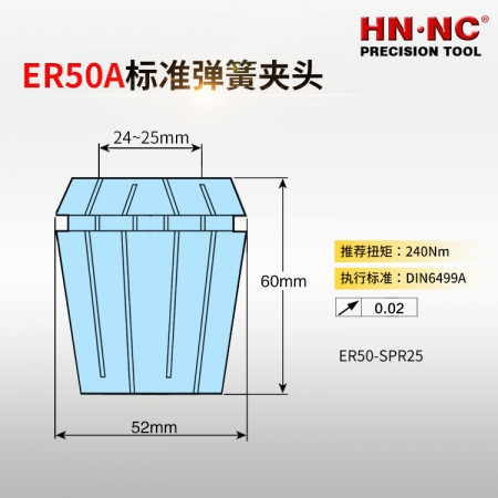 ER50夹头ER50A-SPR-25高精度精密弹性筒夹头弹簧夹头弹性夹头ER夹头钻夹头