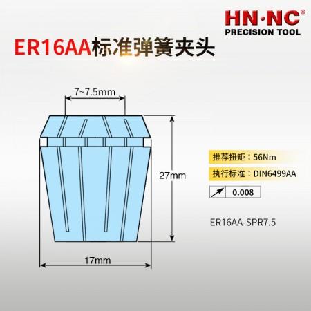 ER16夹头ER16AA-SPR-7.5高精度精密弹性筒夹头弹簧夹头弹性夹头ER夹头钻夹头