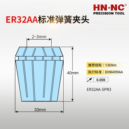 ER32夹头ER32AA-SPR-3高精度精密弹性筒夹头弹簧夹头弹性夹头ER夹头钻夹头