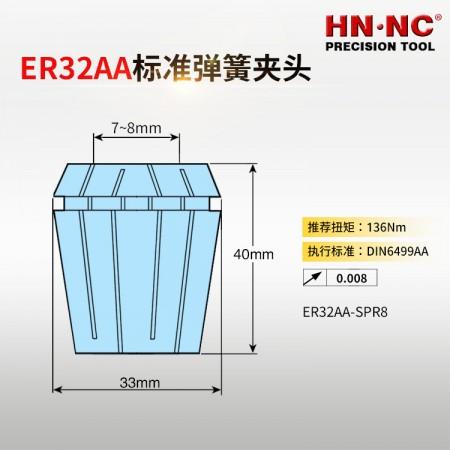 ER32夹头ER32AA-SPR-8高精度精密弹性筒夹头弹簧夹头弹性夹头ER夹头钻夹头