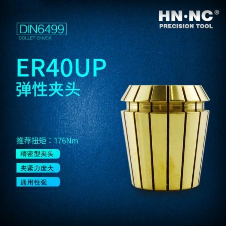 ER40夹头ER40-SPR-26UP高精度精密弹性筒夹头弹簧夹头弹性夹头ER夹头钻夹头