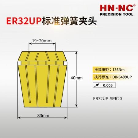 ER32夹头ER32-SPR-20UP高精度精密弹性筒夹头弹簧夹头弹性夹头ER夹头钻夹头