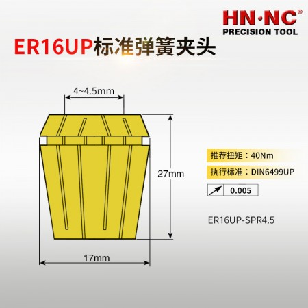 ER16夹头ER16-SPR-4.5UP高精度精密弹性筒夹头弹簧夹头弹性夹头ER夹头钻夹头
