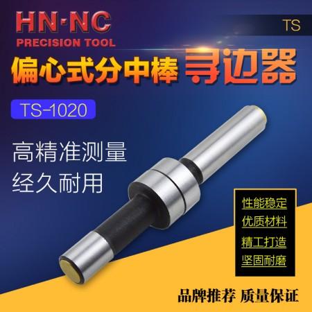 HN·NC海纳TS1020偏心式机械寻边器数控铣床找正器10分中棒