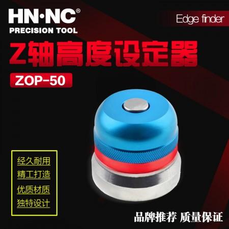 海纳ZOP-50光电式Z轴设定器电子Z轴对刀仪测量刀具高度对刀器