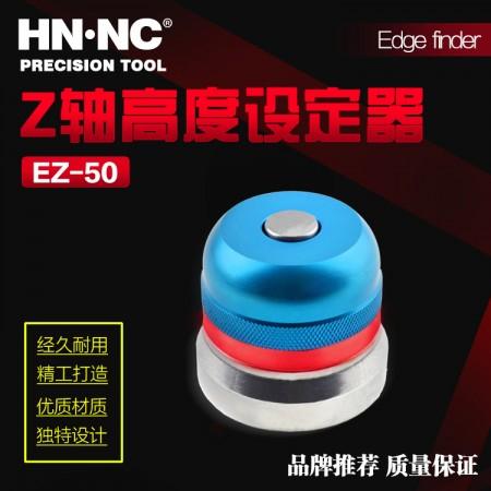 HN·NC海纳EZ-50光电式Z轴设定器电子对刀仪测量刀具高度对刀器