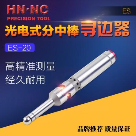 HN·NC海纳ES20光电式蜂鸣寻边器电子分中棒工件找正器对刀仪