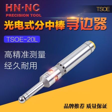 HN·NC海纳TSOE20L光电式蜂鸣寻边器电子分中棒工件找正器对刀仪