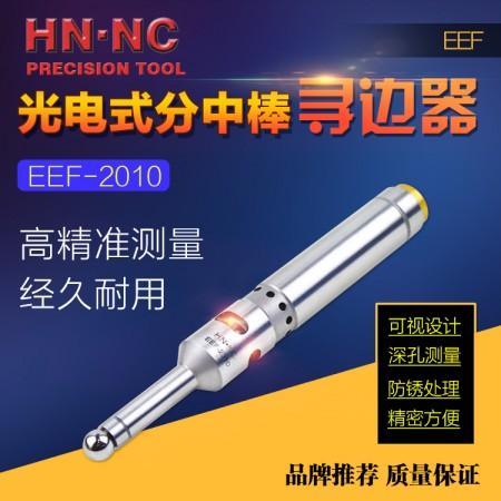 HN·NC海纳EEF-2010光电式蜂鸣寻边器电子分中棒工件找正器对刀仪
