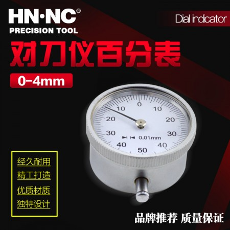 海纳Z轴设定器专用百分表0-4mm内置Z轴设定仪对刀表对刀百分表