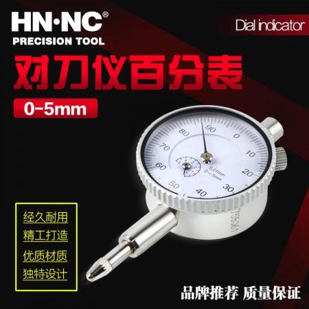 海纳0-5mm小表盘百分表外置Z轴对刀仪专用百分表