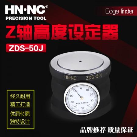 海纳量表型ZDS-50J内置式Z轴对刀仪百分表对刀器Z轴设定器