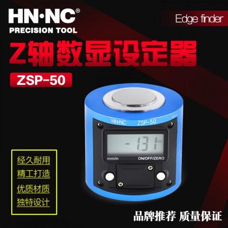 海纳ZSP-50数显Z轴设定仪电子Z轴对刀仪内置数字刀具高度设定器