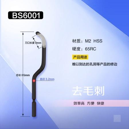 海纳BS6001修边刀片铝合金快夹式塑料修边器金属刮边刀手动去毛刺刀刮刀
