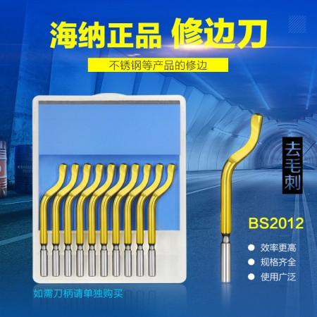 海纳BS2012修边刀片铝合金快夹式塑料修边器金属刮边刀手动去毛刺刀刮刀